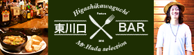 特集Vol.6 Mr.Hada selection 東川口BAR