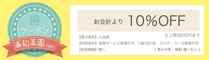 coupon_ren