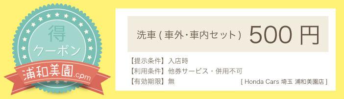 洗車_車内車セット500円