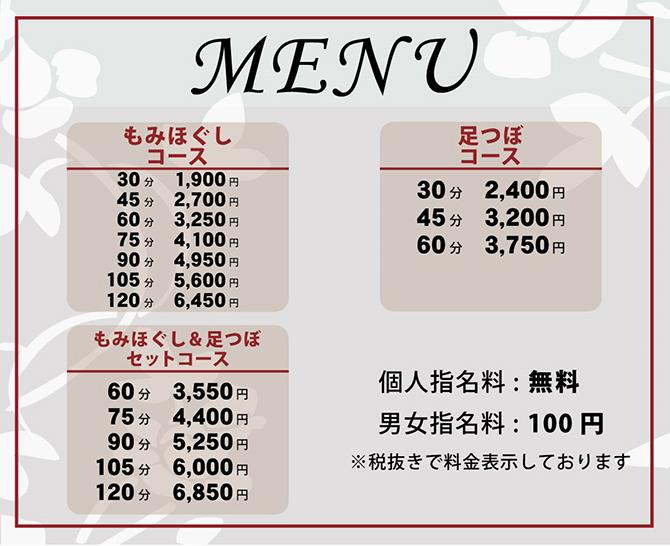 4530_menu
